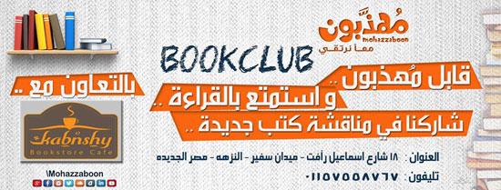 مهذبون ، معرض الكتاب، الكفيف، الثقافة ، اخبار الثقافة (3)