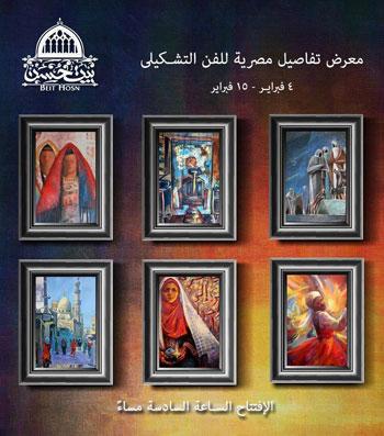 إحدى اللوحات المشاركة بمعرض تفاصيل مصرية (7)