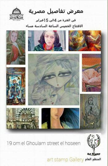 إحدى اللوحات المشاركة بمعرض تفاصيل مصرية (8)