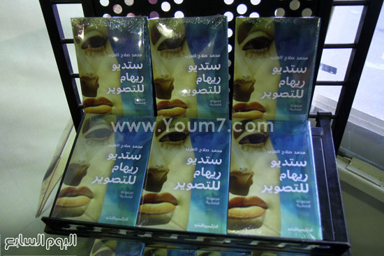 محمد صلاح العزب ، ستديو ريهام للتصوير ، معرض الكتاب ، اخبار الثقافة (12)