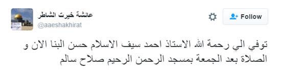 أحمد سيف الإسلام حسن البنا