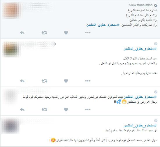هاشتاج عربى ضمن الأكثر تداولاً بمصر (3)