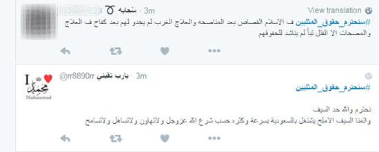 هاشتاج عربى ضمن الأكثر تداولاً بمصر (4)