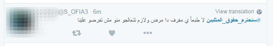 هاشتاج عربى ضمن الأكثر تداولاً بمصر (5)