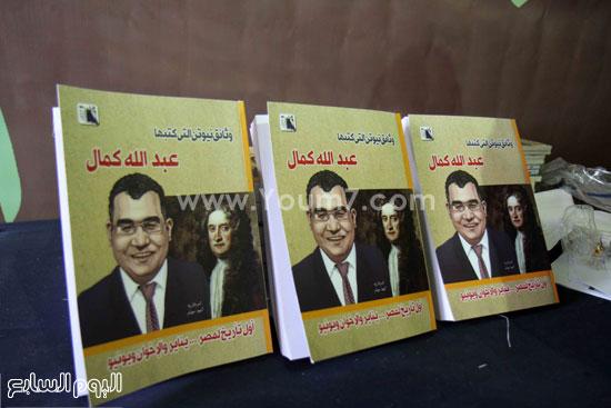 كتاب عبد الله كمال (7)