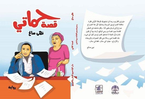 كتاب قصة حماتى