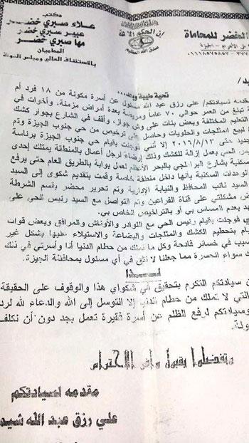 جزيرة الدهب، كشك، ازالة كشك، البحر الاعظم  (4)