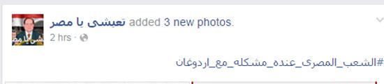 اوردغان ، مصر ، الرئيس السيسى (2)