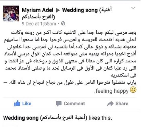 a6a249a7c4ab4 أغنية باسم العريس والعروسة والمعازيم .. أحدث تقاليع عالم الأفراح ...