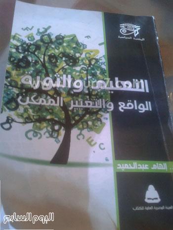 كمال مغيث، التعليم والثورة، الهام عبد الحميد، اخبار الثقافة، اخبار الاثار (1)