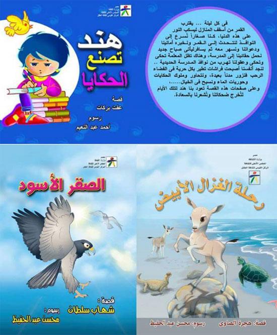 معرض الكتاب، المركز القومى للطفل، الثقافة، ميرفت مرسى (7)