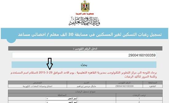 - 2015-3 - اليوم السابعصورة توضح عدم تحديث الموقع لملء الاستمارة