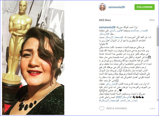 زينه-شيماء-عبد-المنعم-الاوسكار