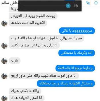 الشهيد مصطفي رشاد سالم (3)