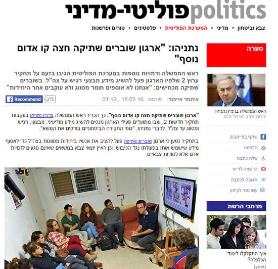 عدد-من-أعضاء-منظمة-كسر-الصمت-اليسارية-الإسرائيلية-(11)