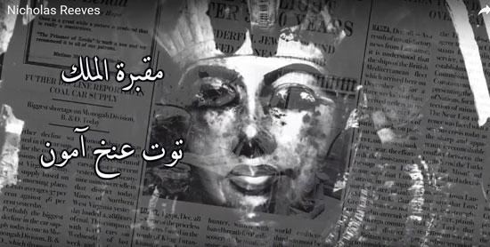 عالم-مصريات-بريطانى-(3)