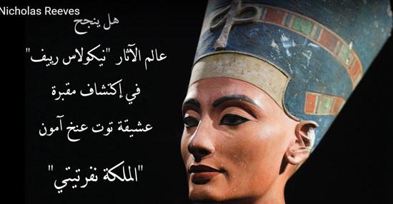 عالم-مصريات-بريطانى-(10)