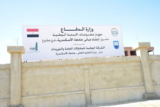 محافظ مطروح لتفقد إنشاء فرع جامعة الإسكندرية (1)