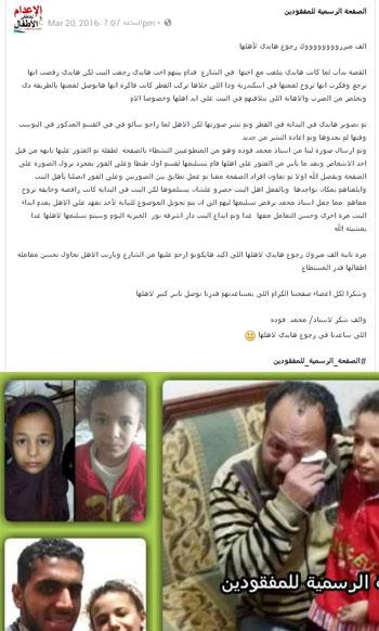 أب ينجح فى استعادة ابنته فى طنطا بعد 5 أيام من هروبها بسبب بطش والدتها  (5)