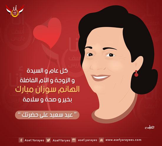 آسف-يا-ريس--سوزان-مبارك-عيد-الأم-(1)