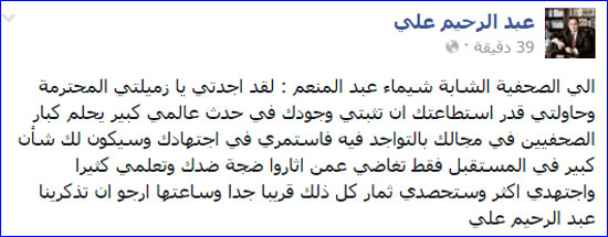 عبد الرحيم على يدعم شيماء عبد المنعم