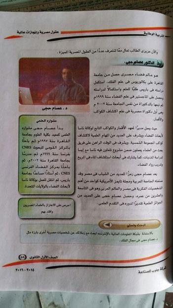 التعليم تكذب عصام حجى اسمه موجود بصفحة 58 فى كتاب التربية الوطنية (1)