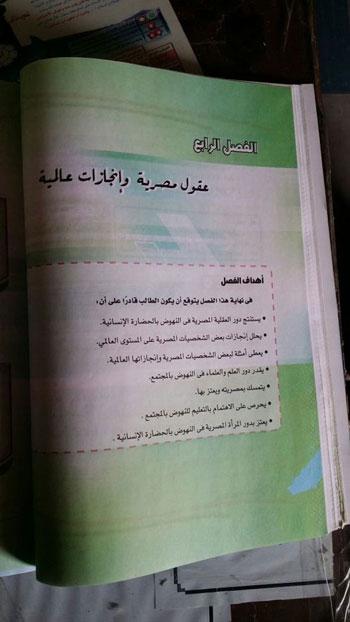 التعليم تكذب عصام حجى اسمه موجود بصفحة 58 فى كتاب التربية الوطنية (2)