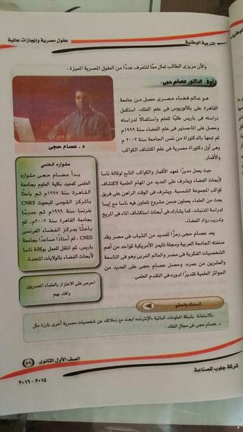 التعليم تكذب عصام حجى اسمه موجود بصفحة 58 فى كتاب التربية الوطنية (3)