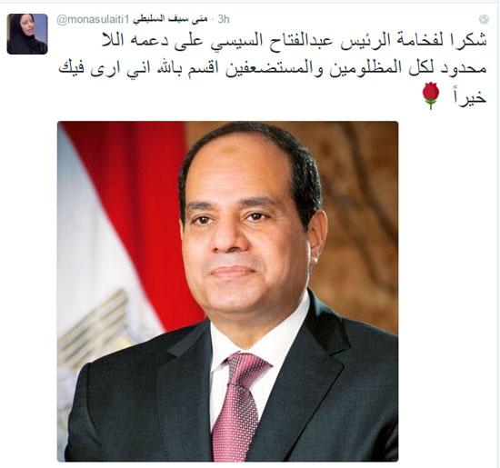 منى السليطى، قطر، الرئيس عبد الفتاح السيسى، وزير الاتصالات القطرى،مواقع التواصل الاجتماعى (1)