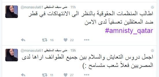 منى السليطى، قطر، الرئيس عبد الفتاح السيسى، وزير الاتصالات القطرى،مواقع التواصل الاجتماعى (2)