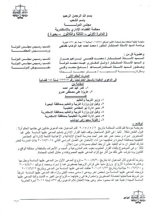 أوراق الحكم (1)