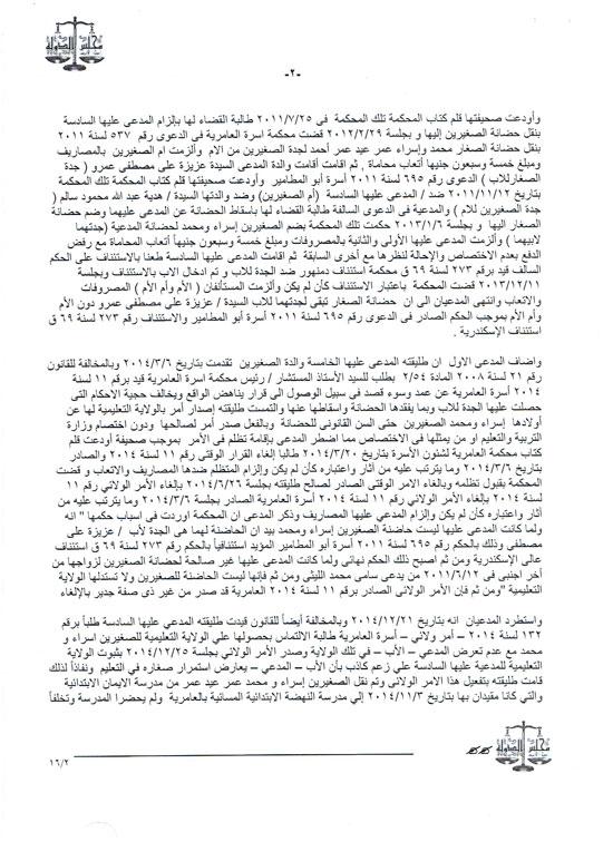 أوراق الحكم (2)