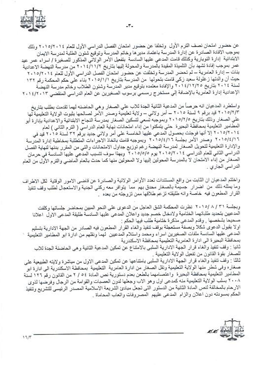 أوراق الحكم (3)