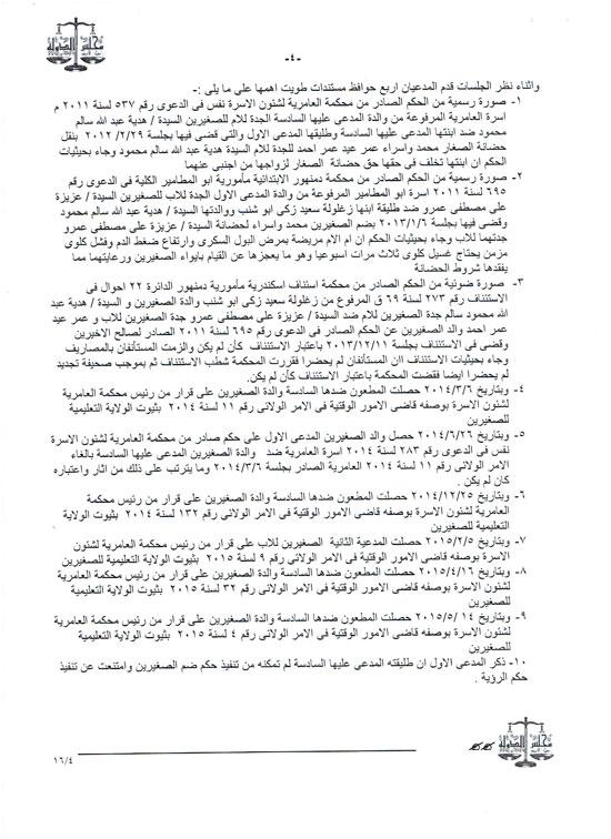 أوراق الحكم (4)