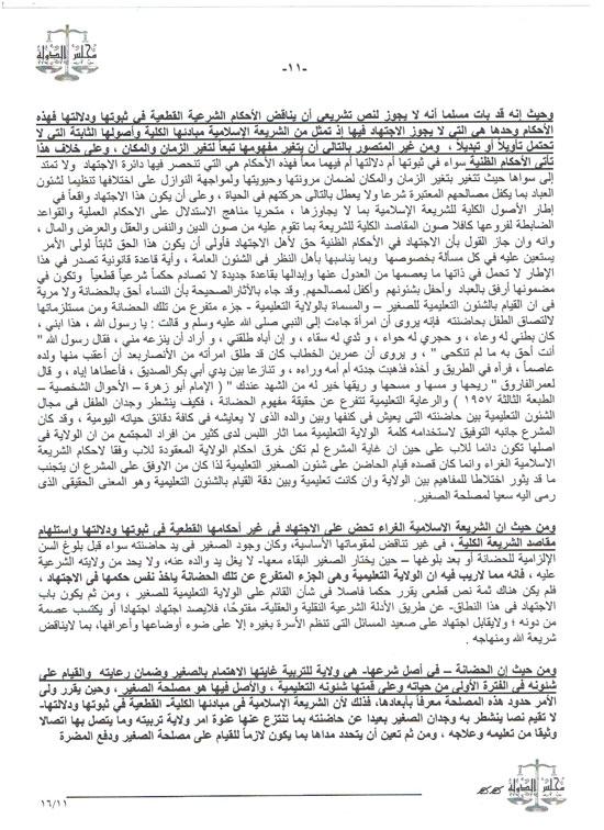 أوراق الحكم (11)