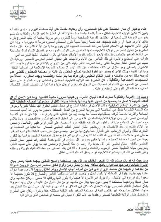 أوراق الحكم (12)