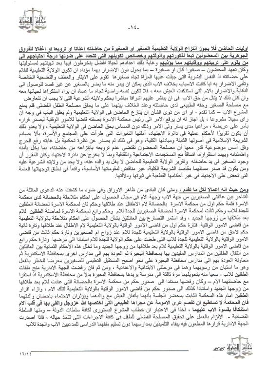 أوراق الحكم (14)