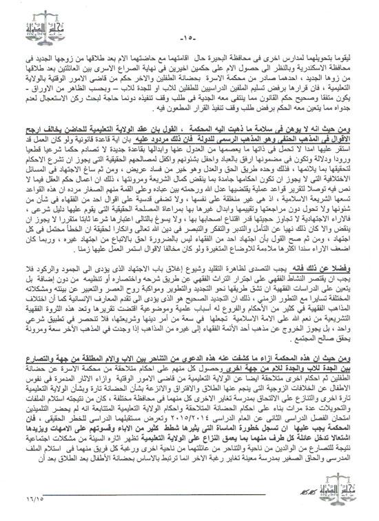 أوراق الحكم (15)