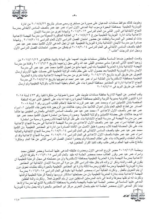 أوراق الحكم (5)