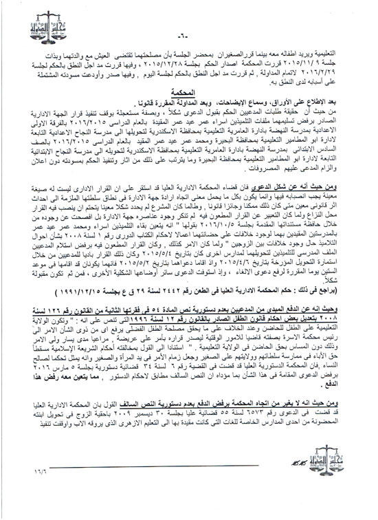 أوراق الحكم (6)