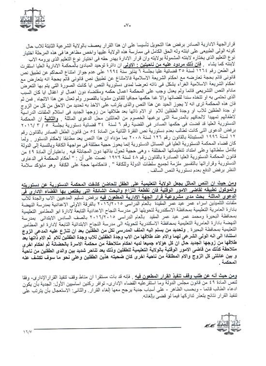 أوراق الحكم (7)