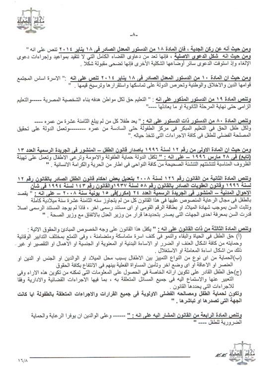 أوراق الحكم (8)
