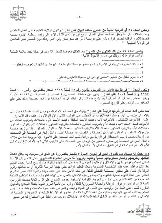 أوراق الحكم (9)