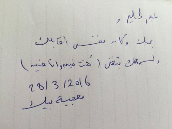 اكتب جواب لـ عبد الحليم حافظ.. بعد 39 عاما من الغياب.. رسائل 32016301231172625
