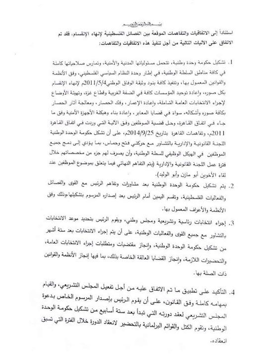 ننشر وثيقة التفاهمات الموقعة بين الفصائل.. الأحمد: اتفقنا على 6 آليات للحل
