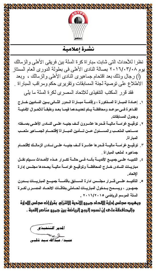 اتحاد السلة يُقرر إعادة قمة الأهلى والزمالك ونقلها خارج القاهرة