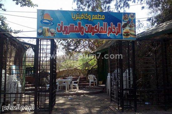 أحد المطاعم بحديقة الحيوان -اليوم السابع -4 -2015