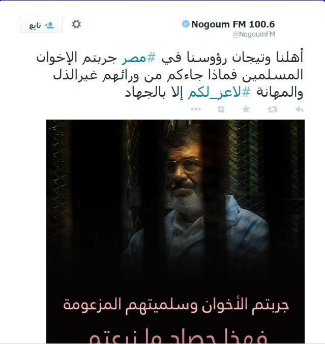 هاكرز داعش الإرهابى يخترق صفحة نجوم إف إم -اليوم السابع -4 -2015