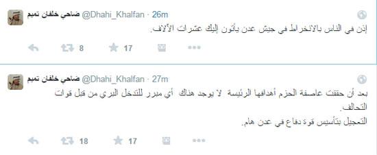 تدوينة ضاحى خلفان -اليوم السابع -4 -2015