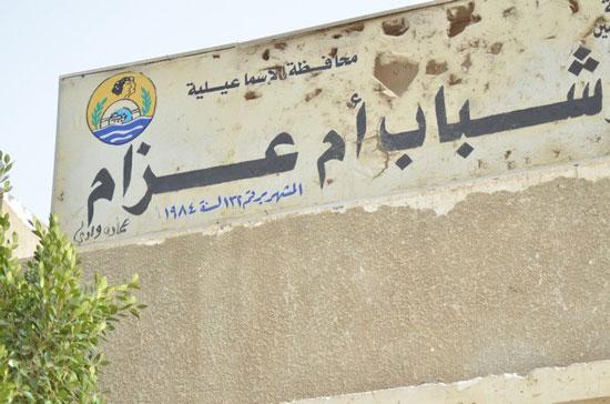 مركز شباب أم عزام -اليوم السابع -4 -2015